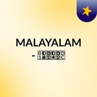 MALAYALAM - ഖുതുബ