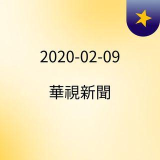 2020-02-09 華視新聞