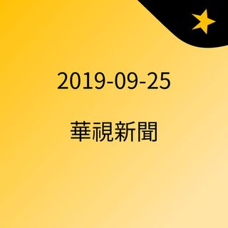 2019-09-25 華視新聞