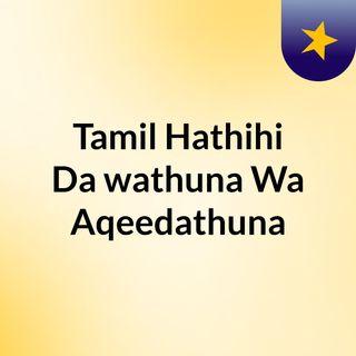 Tamil: Hathihi Da'wathuna Wa Aqeedathuna