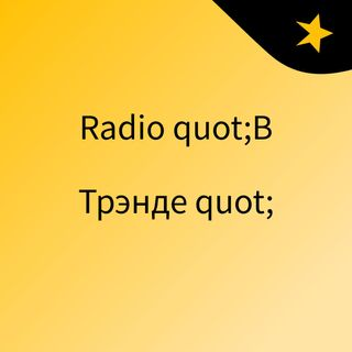 """Radio """"В Трэнде"""""""