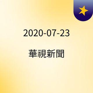 12:50 陳其邁陸戰「全面轟炸」全市大掃街 ( 2020-07-23 )