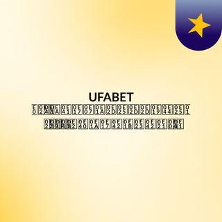 UFABET เว็บแทงบอลออนไลน์ ยูฟ่าเบทโปรโมชั