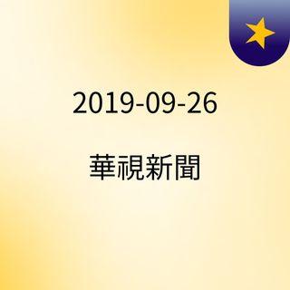 2019-09-26 華視新聞
