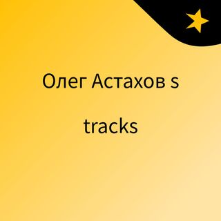 Олег Астахов's tracks