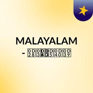 MALAYALAM - നസ്വീഹ