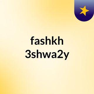 kasf 3shwa2y (3)