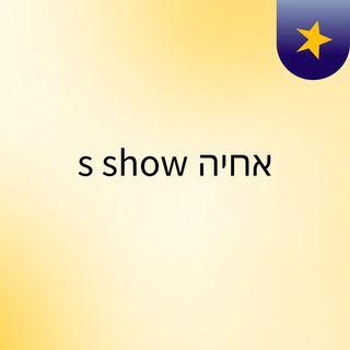 אחיה's show