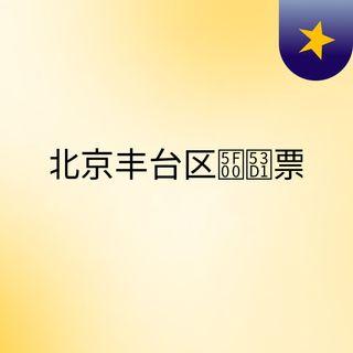 北京丰台区开发票