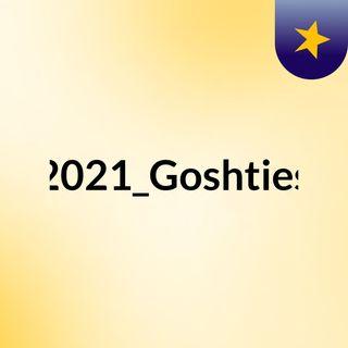 2021_Goshties