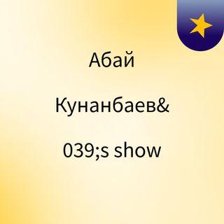 Абай Кунанбаев's show