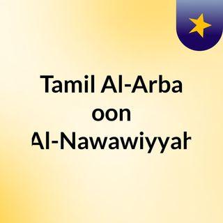 Tamil: Al-Arba'oon Al-Nawawiyyah