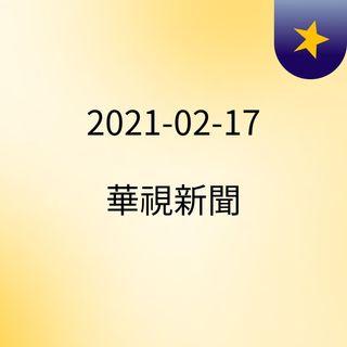 19:33 構想來自總統 海巡艦艇加「TAIWAN」 ( 2021-02-17 )