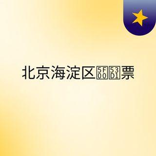 北京海淀区开发票
