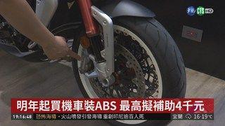 19:27 明年起買機車裝ABS 最高擬補助4千元 ( 2018-12-23 )