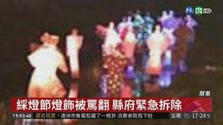 """20:15 台灣燈會在屏東 今年主燈""""黑鮪魚"""" ( 2019-01-04 )"""