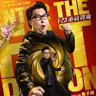132 - Enter the Fat Dragon Review