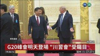 """20:40 G20峰會明天登場 """"川習會""""受矚目 ( 2018-11-29 )"""