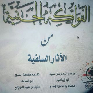 1st  Lesson | Sayings of the Pious Predecessors | Abu Haroon Muhammad at-Taweel