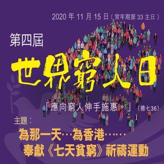 第四屆《世界窮人日》 為那一天… 為香港… 奉獻《七天貧窮》祈禱運動