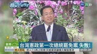 09:52 台灣憲政第一次總統罷免案 失敗! ( 2019-06-27 )