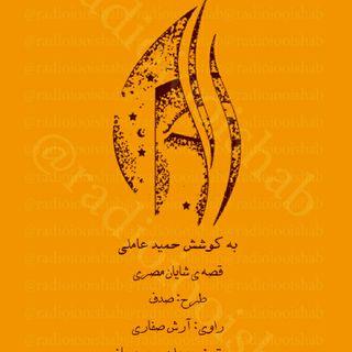 IOOIshab