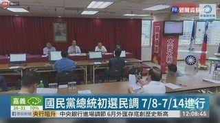 13:15 藍總統初選民調 破天荒直播抽樣作業 ( 2019-07-06 )
