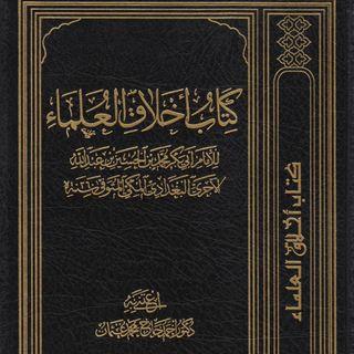 Akhlaaq Al-'Ulamaa