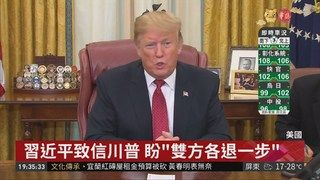 """20:31 習近平致信川普 盼""""雙方各退一步"""" ( 2019-02-01 )"""