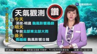 08:49 中颱康芮路徑往東修 週末影響日韓 ( 2018-10-04 )