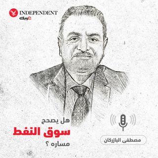 هل يصحح سوق النفط مساره؟ - مصطفى البازركان