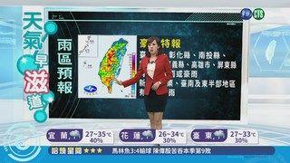 20:29 低壓及西南風影響  中南部防大雨 ( 2018-08-13 )
