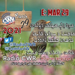 آذار 29 البث الآشوري2021 / اضغط هنا على الرابط لاستماع الى البث