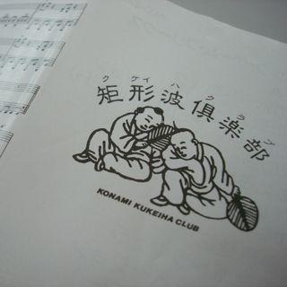 Del Bit a la Orquesta 18- Konami Kukeiha Club