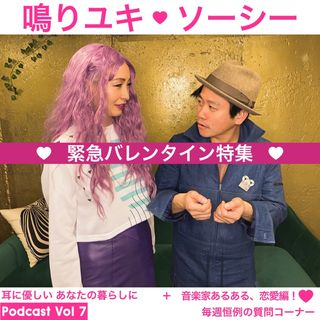 鳴りユキ・ソーシー  Vol 7