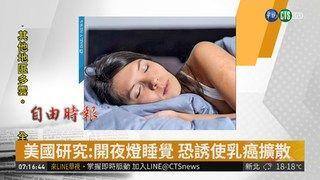 09:17 美國研究:開夜燈睡覺 恐誘使乳癌擴散 ( 2019-03-25 )