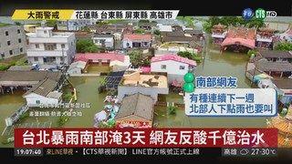 20:03 拿南北水災來比較 網友引發論戰! ( 2018-09-09 )