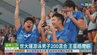 12:55 世大運游泳男子200混合 王星皓奪銅 ( 2019-07-07 )