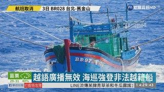 15:30 越籍漁船非法捕魚 海巡強制驅離 ( 2019-07-03 )