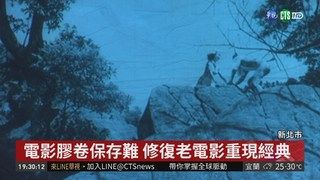 19:39 修復台灣經典電影 體驗膠卷影像魅力 ( 2018-09-23 )
