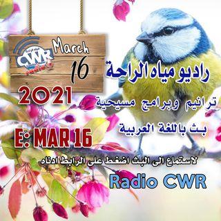 آذار 16 البث العربي 2021 / اضغط  هنا على الرابط لاستماع الى البث