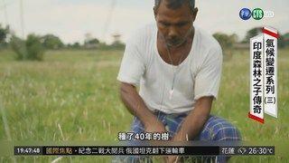 20:10 全球暖化加劇! 印度陷霧霾危機 ( 2018-08-25 )