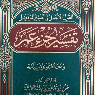 Tafsir Juz Amma By Shaykh Al Fawzan