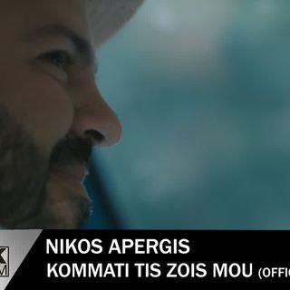 Νίκος Απέργης - Κομμάτι Της Ζωής Μου - Nikos Apergis - Kommati Tis Zois Mou - Official Video Clip