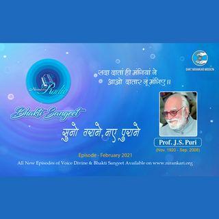 Sada Daatan Hi Mangiyan Ne Aao Datar Nu Mangiye -Prof J.S. Puri Ji's, Suno Tarane Naye Purane: Bhakti Sangeet February 2021
