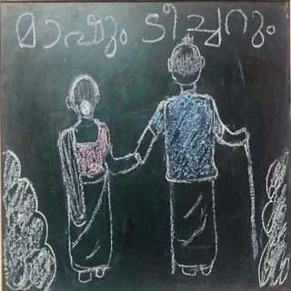 മാഷും ടീച്ചറും-ഭാഗം-2 (Mashum Teacherum-Part 2)