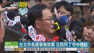 15:47 台北市長選舉無效案 北院判丁守中敗訴 ( 2019-05-10 )