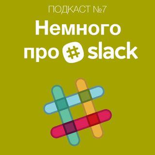 Немного про Slack - часть 1. Кратко. Главное.