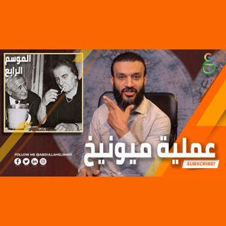 عبدالله الشريف  حلقة 15  عملية ميونيخ  الموسم الرابع