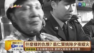 16:58 【台語新聞】翁仁賢縱火奪6命 更一審判死刑 ( 2019-04-16 )